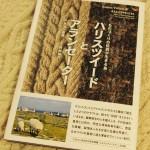 Cover - Harris Tweed & Aran Sweater Written by Yoshimi Hasegawa, photographs by Yusuke Abe.